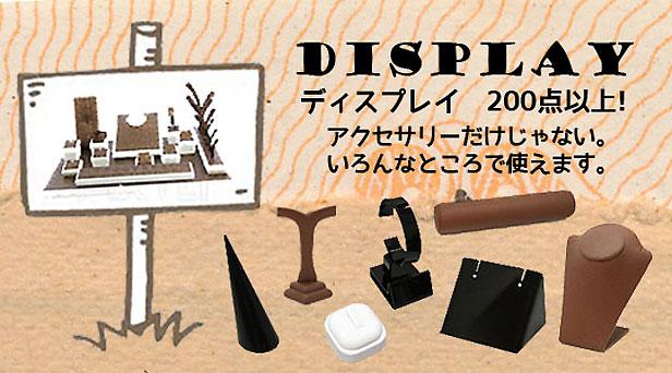 ディスプレイ/什器/展示会/店舗什器/ディスプレイ/デコレーション/工芸