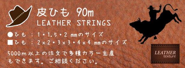 皮革/皮ひも/革紐/皮紐/レザーコード/レザーチェーン/レザーウォレットチェーン