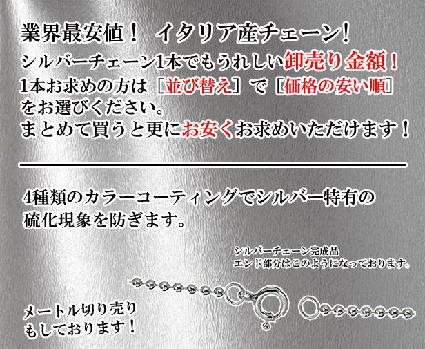 シルバーチェーン/シルバー925チェーン/卸売