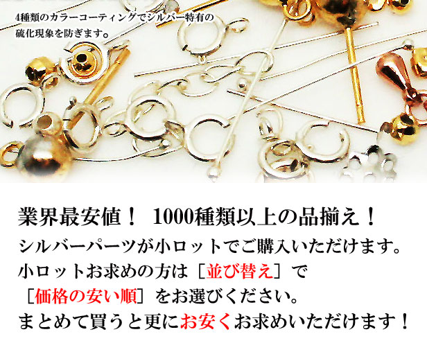 シルバーパーツ/シルバー925パーツ/シルバー材料