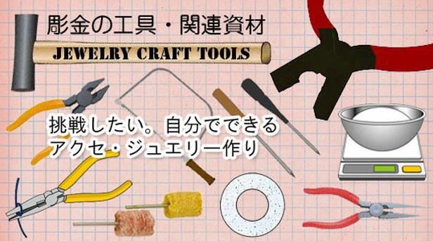 彫金工具/彫金道具/クラフトツール/クラフト工具/プライヤー/ゲージ
