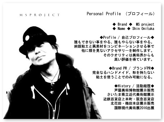 MS project プロフィール