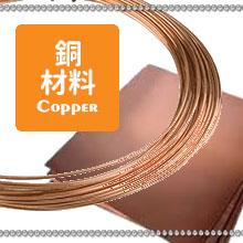 カッパー銅マテリアル
