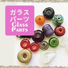 ガラスパーツ/ビーズ