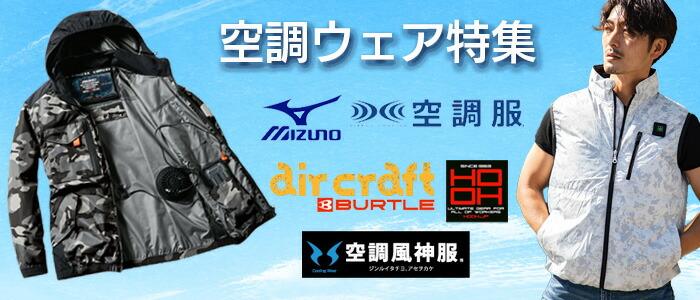 空調服2021