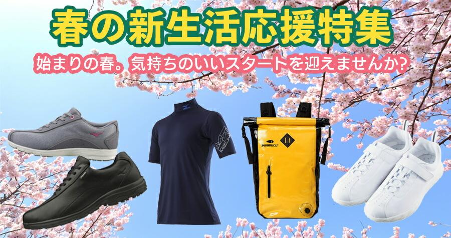春物商品特集