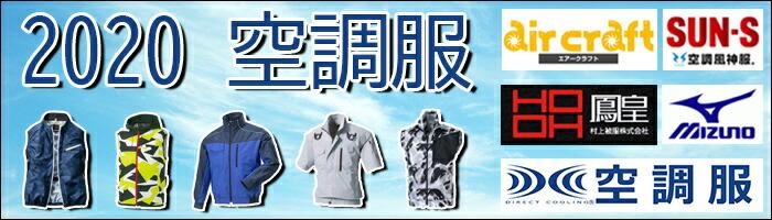 空調服2020