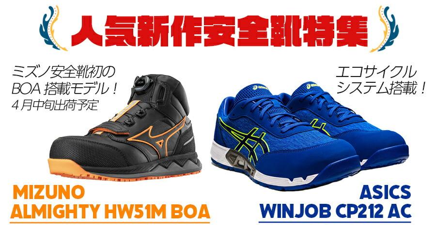 アシックスミズノ新作安全靴