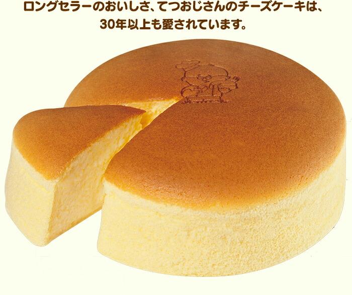 ロングセラーのおいしさ、てつおじさんのチーズケーキは、30年以上も愛されています。1日限定数販売!