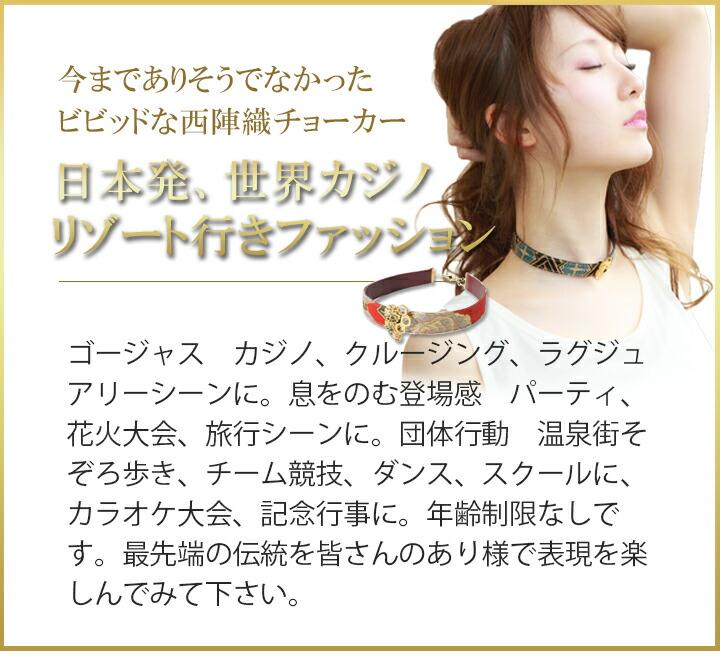 日本発、世界カジノリゾート行きファッション
