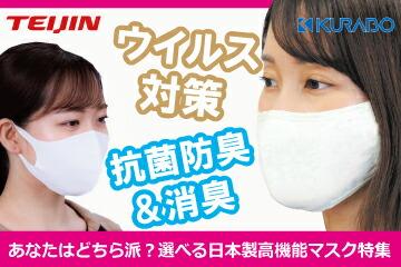 マスク 抗菌・抗ウイルス加工 クレンゼ 帝人 冷感 マスク