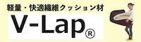 敷き布団VLap使用シングル