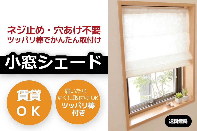 """小窓シェード"""""""