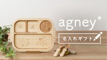 お子様用竹製食器アグニー