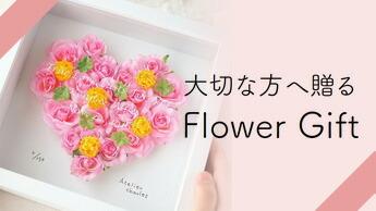 フラワーギフト お花の贈り物