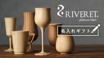竹製食器 リヴェレット