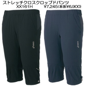 Support for athletes tsubaki Sports: asics2013SS cool
