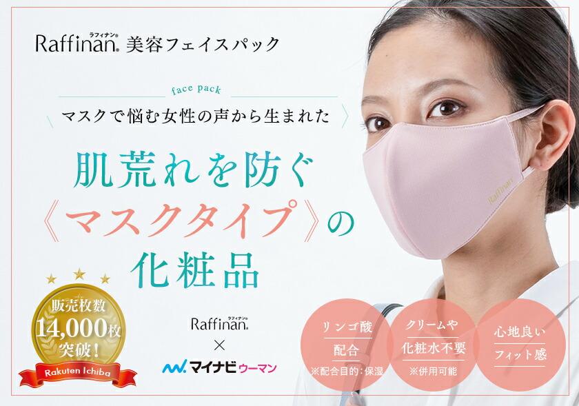 Raffinan(ラフィナン)美容フェイスパック 肌荒れを防ぐマスクタイプの化粧品