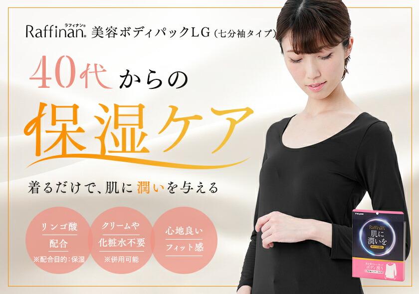 Raffinan(ラフィナン)美容ボディパックLG(七分袖タイプ) 40代からの保湿ケア 着るだけで、肌に潤いを与える