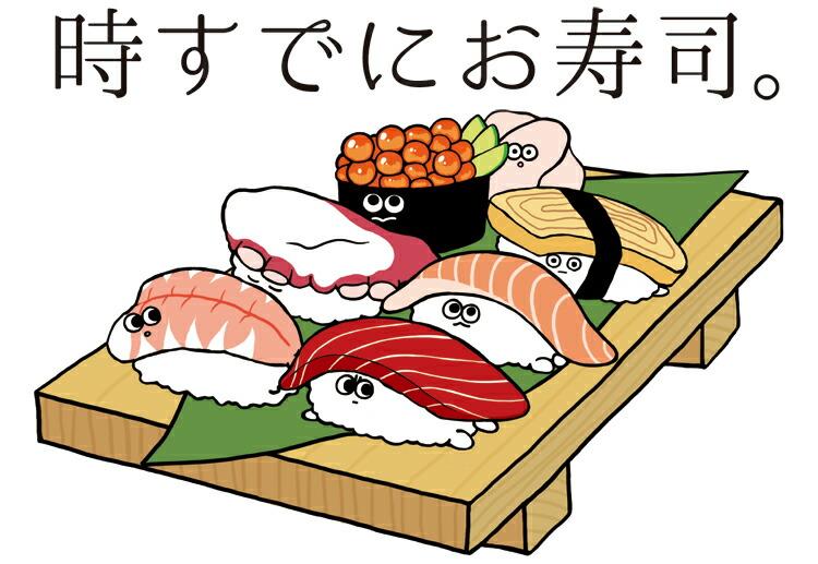 「時すでにお寿司」の画像検索結果