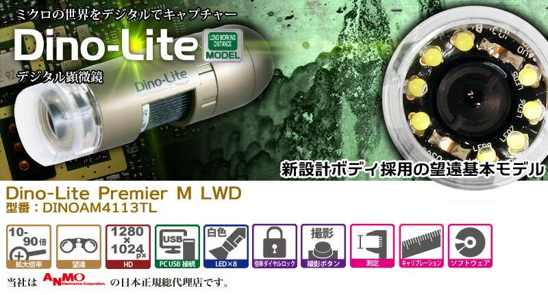 Dino-Lite Premier M LWD Dino-Lite,デジタル顕微鏡,マイクロスコープ,望遠