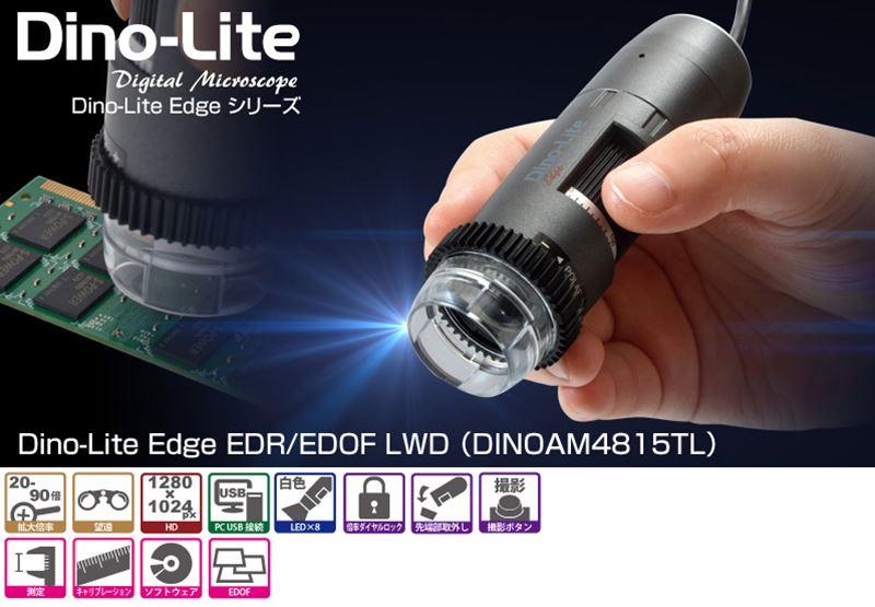 Dino-Lite Edge EDR/EDOF LWD dino-lite,マイクロスコープ,電子顕微鏡,anmo