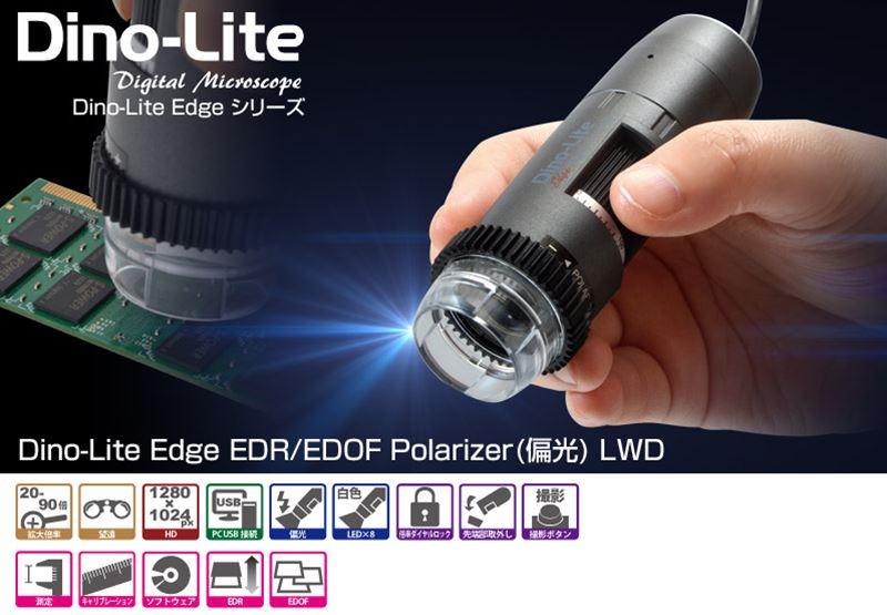 Dino-Lite Edge EDR/EDOF Polarizer(偏光) dino-lite,マイクロスコープ,電子顕微鏡,anmo
