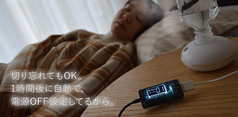 寝る前に時間設定で電源OFF