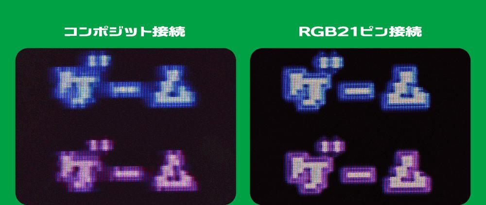 コンポジット接続とRGB21ピン接続との映像比較その1