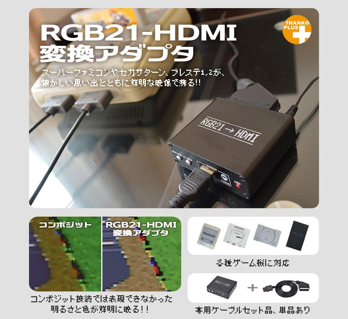 スーパーファミコンやセガサターン、プレステ1,2が、懐かしい思い出とともに綺麗で鮮明な映像で蘇る!!RGB21ケーブルをHDMIケーブルに変換するアダプタです。