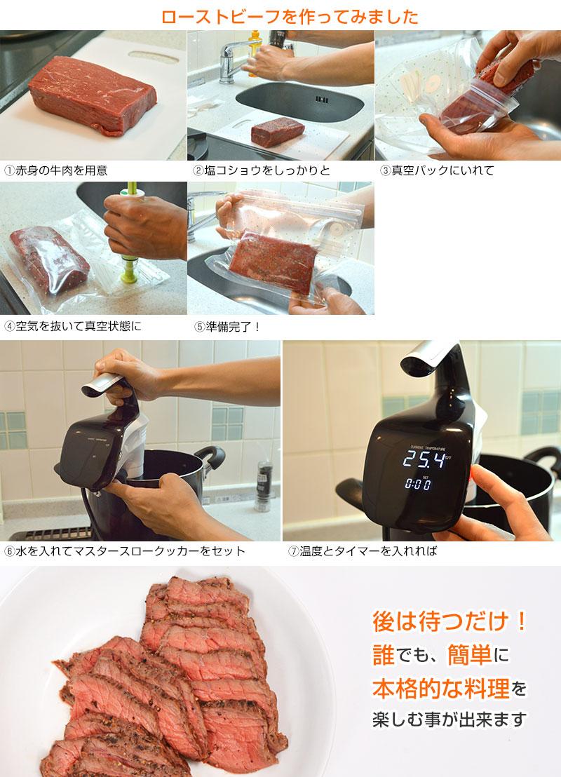 低温調理でプロ並みの料理を!