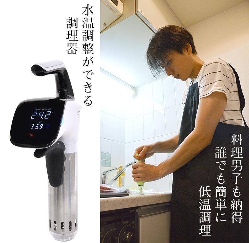低温調理はおまかせ!温度と時間管理が簡単にできる調理器です!