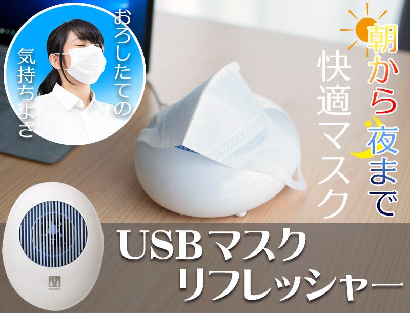 USBマスクリフレッシャー