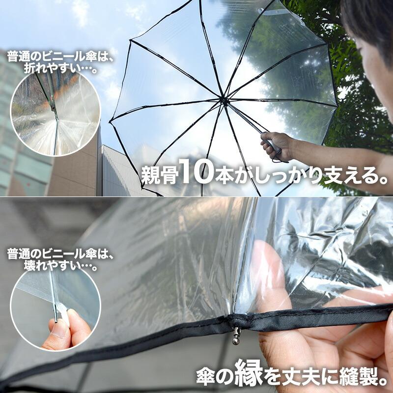 普通のビニール傘と比べ丈夫でしっかり。