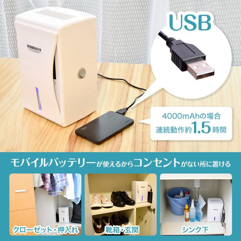 USBミニ除湿機「湿気とるん」