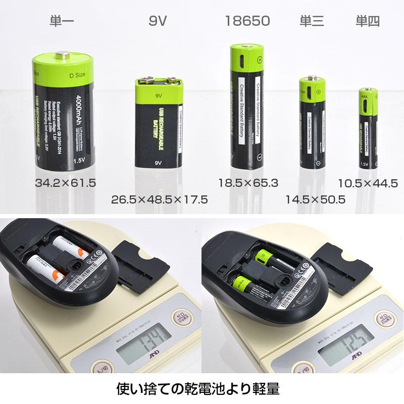 USB充電できる乾電池