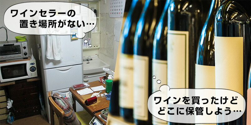 冷蔵庫の上など場所を選ばず設置できるワインセラー!