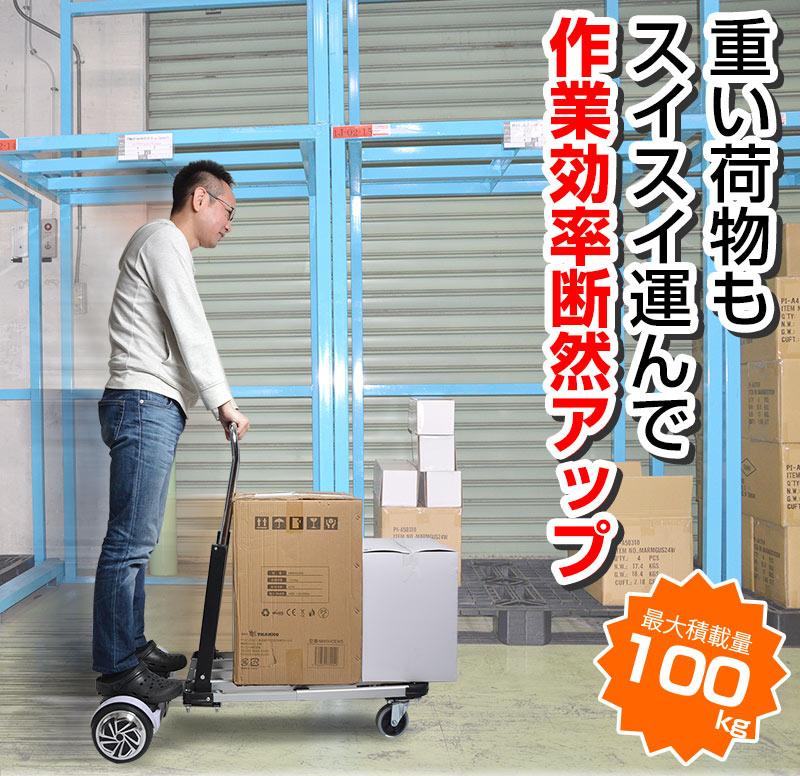 重い荷物ごと素早く動けて作業効率アップ。人が乗れる電動アシスト台車