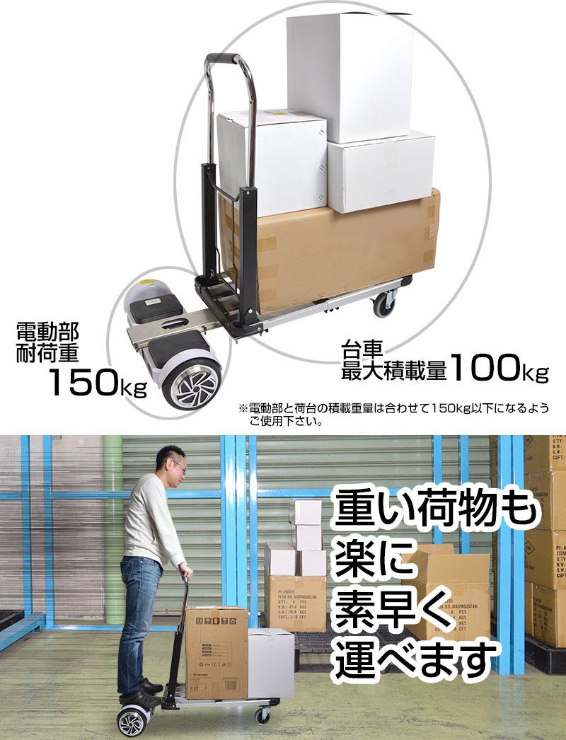 充電式・最大積載量約100kg