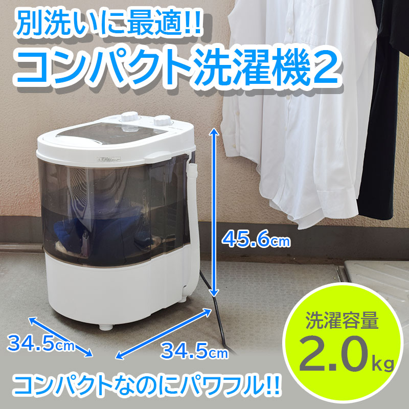 他の洗濯物とは別に洗いたい、汚れた靴やタオルを洗濯!場所を取らないコンパクト洗濯機