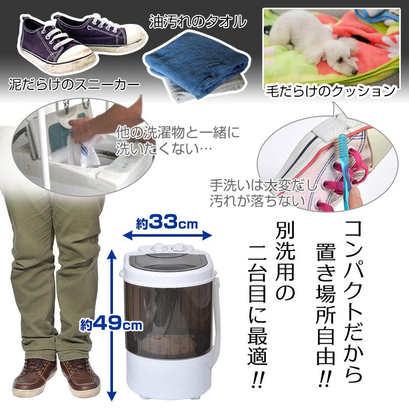 別洗いに!コンパクト洗濯機