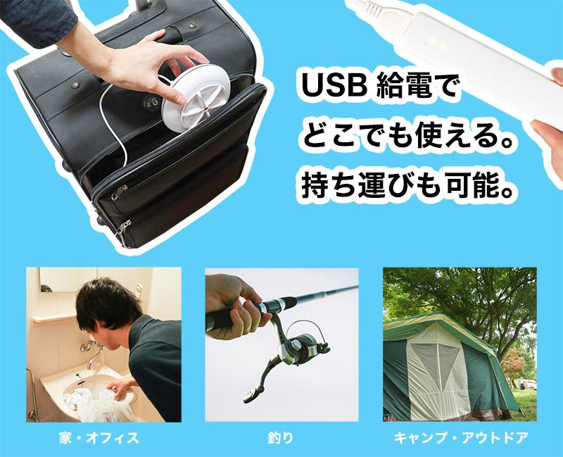 USB給電だからどこでも使える。