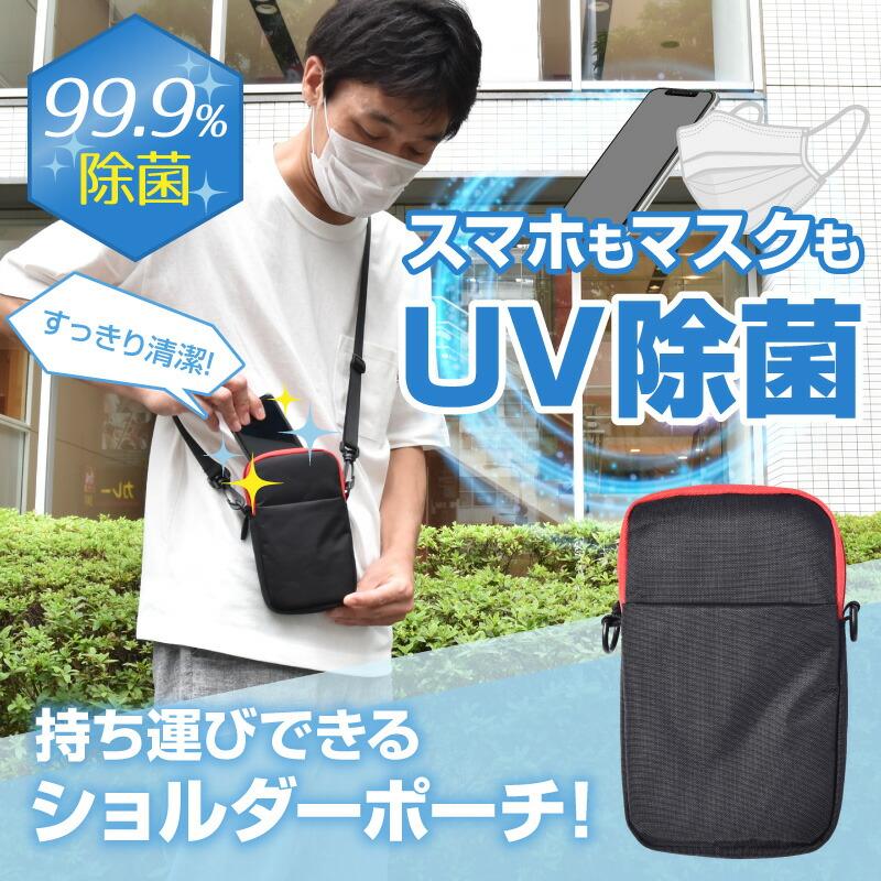 携帯できるUV除菌 スマホ&マスクショルダーポーチ