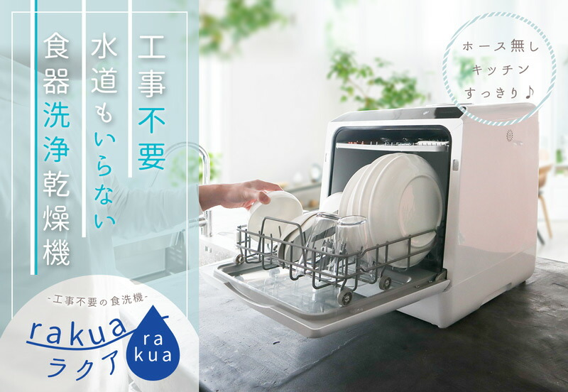 水道いらずのタンク式食洗機ラクア STTDWADW