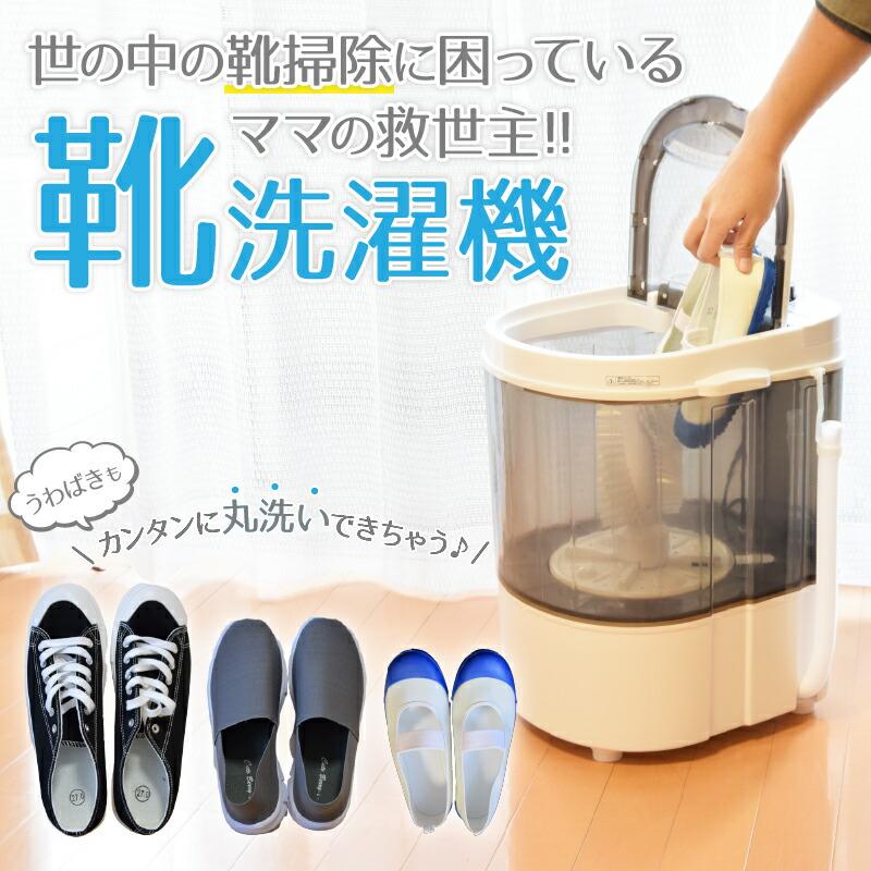 世の中の靴掃除に困っているママの救世主!!靴洗濯機