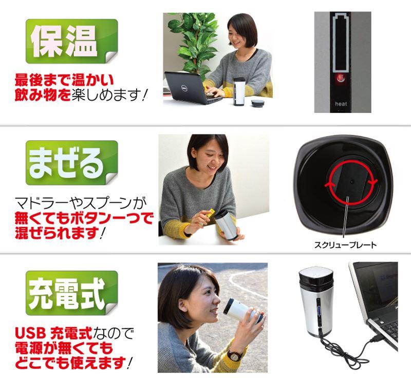 USBうずまきコーヒータンブラー (ブラック) USB,充電,どこでも保...  この、【USB