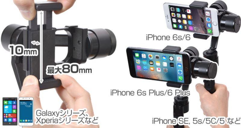 iPhoneと各種スマートフォン対応