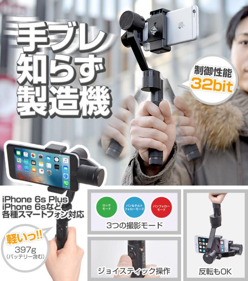 iPhone&スマートフォン用のスリム!軽い!高機能!な、手持ちの電動3軸ブラシレスジンバル搭載のカメラスタビライザーです。