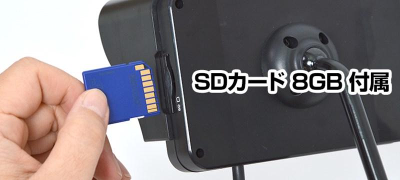 付属のSDカードですぐに使える