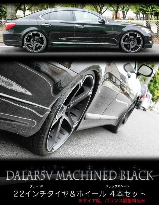 GIOVANNA (ジオバンナ) DALAR5V(ダラー5V)MACHINED BLACK(マシーンドブラック)22インチホイールタイヤ付4本SETBMW NEW 7シリーズ(F01/F02)レクサス LS460 カマロ 5Hx120【サンクスフォー】